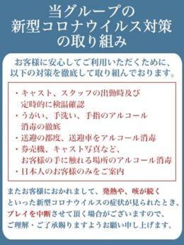 当グループ新型コロナウィルス対策の取組み   秋葉原コスプレ学園in仙台 - 仙台風俗