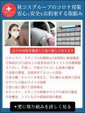 当グループ新型コロナウィルス対策の取組み 秋葉原コスプレ学園in仙台でおすすめの女の子