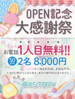 OPEN記念 | 呉@STORY - 東広島風俗