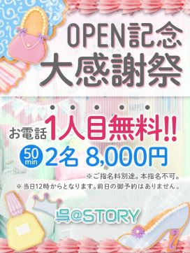 OPEN記念|呉@STORYで評判の女の子