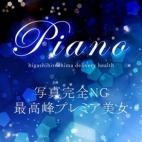 ゆりな★プレミアム★|Piano東広島 - 東広島風俗