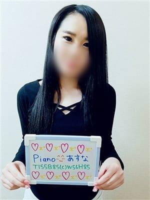 あすな(Piano東広島)のプロフ写真2枚目