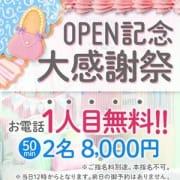 「☆毎日使える50分無料☆」02/07(金) 14:39 | 呉@STORYのお得なニュース
