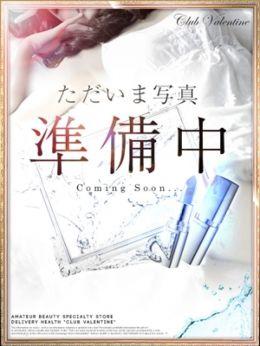 るか | クラブバレンタイン梅田 - 梅田風俗