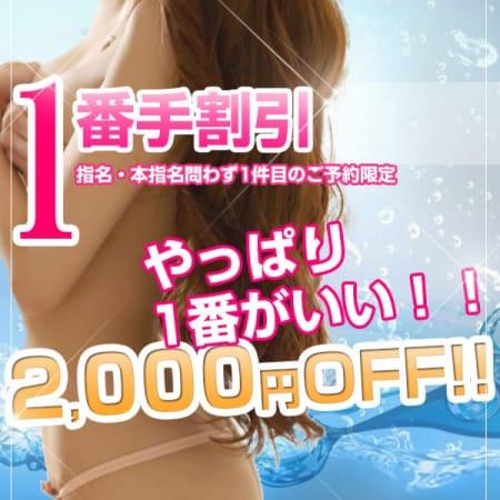 「予約を制する者、風俗を制す」09/21(木) 17:47 | クラブバレンタイン大阪のお得なニュース