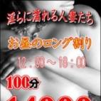お昼のロング割り|淫らに濡れる人妻たち岡山店 - 岡山市内風俗