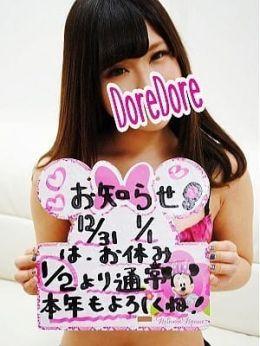 お知らせ♪ | DoreDore(ドレドレ) - 横浜風俗