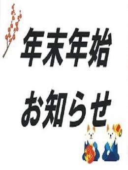 年末年始のお知らせ | DoreDore(ドレドレ) - 横浜風俗