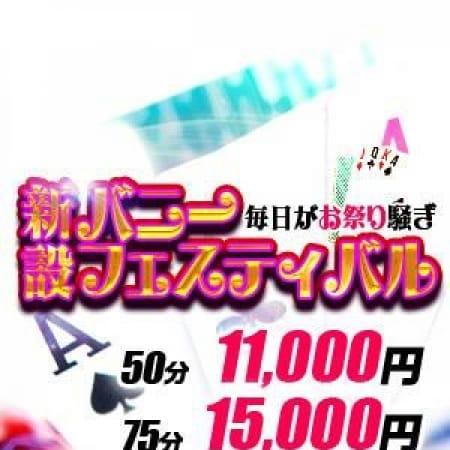 「毎日がお祭り騒ぎ♪♪   50分 11000円」11/10(金) 16:41 | Bunny&Bunny 松山店のお得なニュース