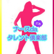 「W回診無料サービス」02/09(金) 20:29 | ナースda タレント倶楽部のお得なニュース