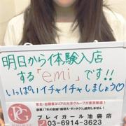 えみ プレイガール池袋店 - 池袋風俗