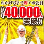 「まもなく会員数40,000人突破イベント!」09/17(月) 18:30 | 即アポ奥さん~四日市・鈴鹿店~のお得なニュース