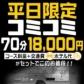 即アポ奥さん~四日市・鈴鹿店~の速報写真