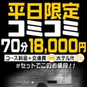 「ホテコミ総額70分18,000円」12/11(火) 12:05   即アポ奥さん~四日市・鈴鹿店~のお得なニュース