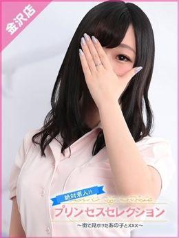 あずさ | Princess Selection~プリンセスセレクション~金沢店 - 金沢風俗
