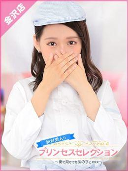 りさ | Princess Selection~プリンセスセレクション~金沢店 - 金沢風俗