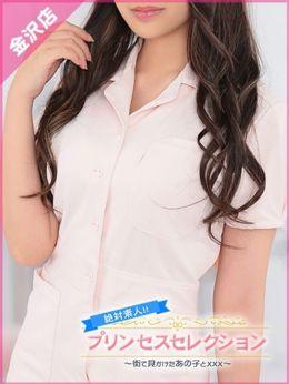 るか | Princess Selection~プリンセスセレクション~金沢店 - 金沢風俗
