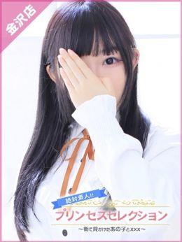 ちさ | Princess Selection~プリンセスセレクション~金沢店 - 金沢風俗