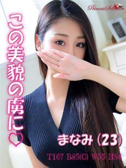 まなみ | Princess Selection~プリンセスセレクション~金沢店 - 金沢風俗