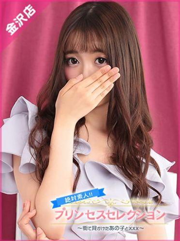 まきの|Princess Selection~プリンセスセレクション~金沢店 - 金沢風俗