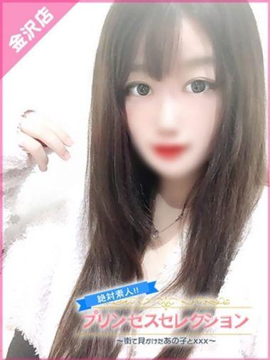 ひな|Princess Selection~プリンセスセレクション~金沢店 - 金沢風俗