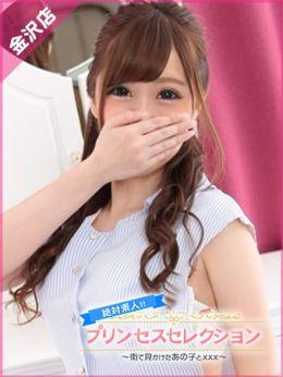 さりな | Princess Selection~プリンセスセレクション~金沢店 - 金沢風俗