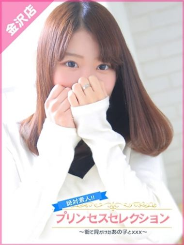 るか|Princess Selection~プリンセスセレクション~金沢店 - 金沢風俗