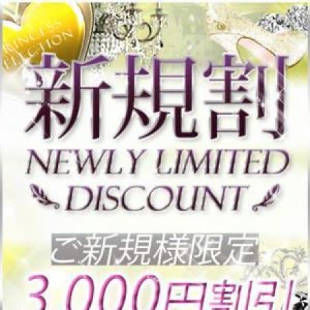「ご新規様限定特別イベント♪」12/12(火) 00:14 | Princess Selection~プリンセスセレクション~金沢店のお得なニュース
