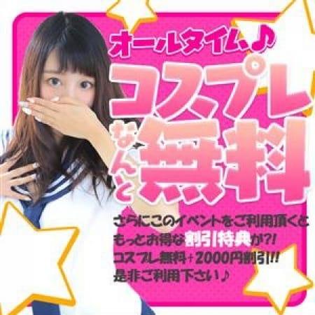 「コスプレ無料イベント!!」12/12(火) 02:12 | Princess Selection~プリンセスセレクション~金沢店のお得なニュース