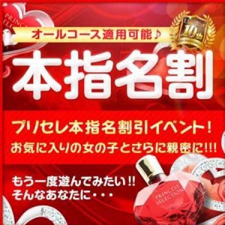 「本指名割!!もう一度あの子と会っちゃおう♪♪」02/22(木) 11:30 | Princess Selection~プリンセスセレクション~金沢店のお得なニュース