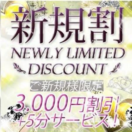 「ご新規様限定特別イベント♪」02/22(木) 12:00 | Princess Selection~プリンセスセレクション~金沢店のお得なニュース