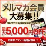 「最大7000円OFF!!公式メルマガ登録が熱い!!」04/23(月) 18:40 | Princess Selection~プリンセスセレクション~金沢店のお得なニュース