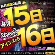 「ここにしかないイベントあります!!」04/23(月) 18:50 | Princess Selection~プリンセスセレクション~金沢店のお得なニュース