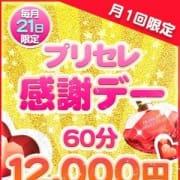 「毎月21日はお客様還元Day♪」06/25(月) 17:20 | Princess Selection~プリンセスセレクション~金沢店のお得なニュース