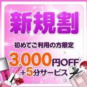 「ご新規様限定特別イベント♪」06/25(月) 17:30 | Princess Selection~プリンセスセレクション~金沢店のお得なニュース