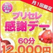 「毎月21日はお客様還元Day♪」10/16(火) 11:20 | Princess Selection~プリンセスセレクション~金沢店のお得なニュース