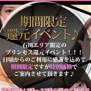 「石川エリア限定の還元イベント!!」10/16(火) 21:50 | Princess Selection~プリンセスセレクション~金沢店のお得なニュース