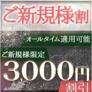 「ご新規様限定特別イベント♪」10/17(水) 06:00 | Princess Selection~プリンセスセレクション~金沢店のお得なニュース