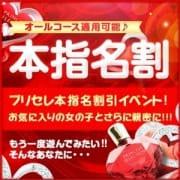 「本指名割!!もう一度あの子と会っちゃおう♪♪」12/12(水) 06:30 | Princess Selection~プリンセスセレクション~金沢店のお得なニュース