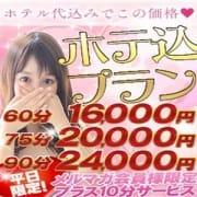 「☆待望のホテ込イベント開始☆」12/19(水) 05:40 | Princess Selection~プリンセスセレクション~金沢店のお得なニュース