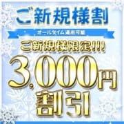「ご新規様限定特別イベント♪」12/19(水) 05:50 | Princess Selection~プリンセスセレクション~金沢店のお得なニュース