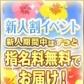 Princess Selection~プリンセスセレクション~金沢店の速報写真