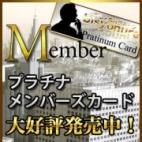 プラチナ|びしょぬれ新人秘書(吉祥寺) - 吉祥寺風俗