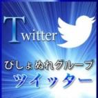 Twitter|びしょぬれ新人秘書(吉祥寺) - 吉祥寺風俗
