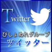 Twitter|びしょぬれ新人秘書(所沢) - 所沢・入間風俗