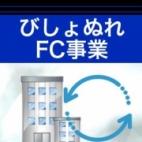 FC事業|びしょぬれ新人秘書(川崎) - 川崎風俗