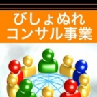 コンサル事業|びしょぬれ新人秘書(川崎) - 川崎風俗