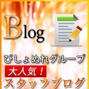 ブログ♪|びしょぬれ新人秘書(川崎) - 川崎風俗