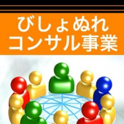 コンサル事業|びしょぬれ新人秘書(相模原) - 神奈川県その他風俗