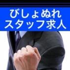 スタッフ求人|びしょぬれ新人秘書(新横浜) - 横浜風俗
